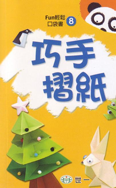 Easy Pocket Book: Origami巧手摺紙