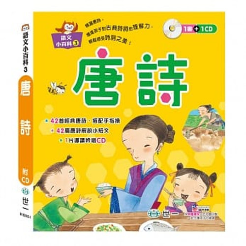 Chinese Culture: Tang Poem 唐詩