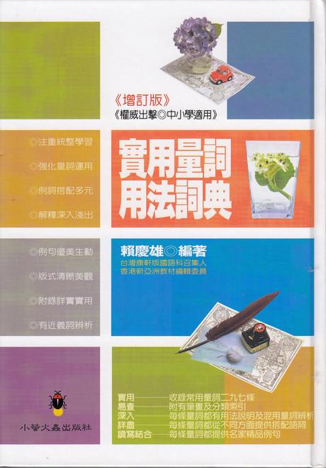 Chinese Measure Word Dictionary實用量詞用法詞典(增訂版)