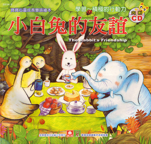 Baby Grow Bilingual Picture Books Series:The Little Rabbit's Friends寶寶心靈成長雙語繪本-小白兔的友誼