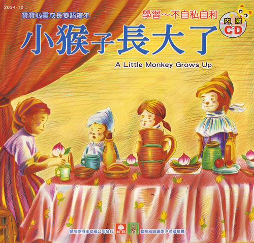 Baby Grow Bilingual Picture Books Series:The Little Rabbit's Friends寶寶心靈成長雙語繪本-小猴子長大了