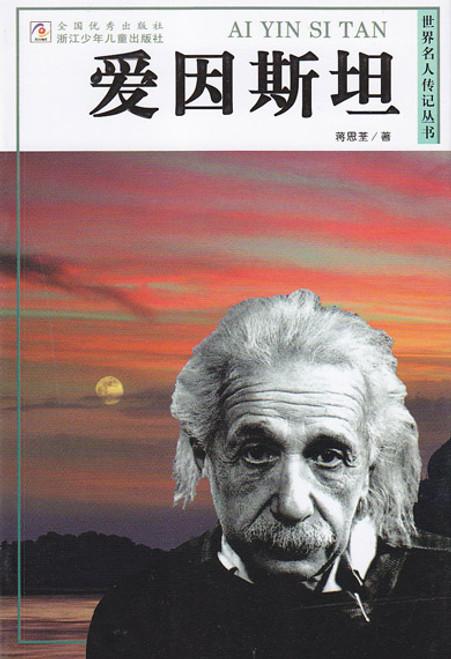 Famous Figures in History: Albert Einstein 世界名人传记丛书-爱因斯坦