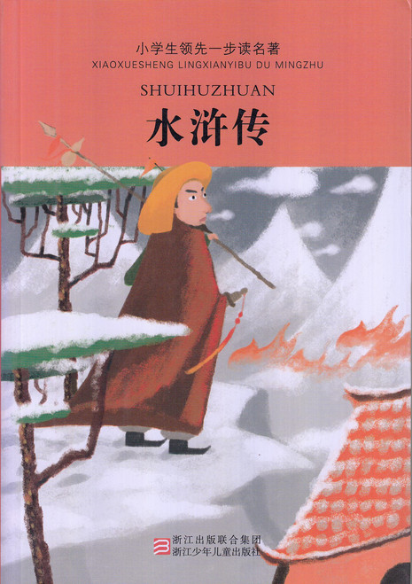 Chinese Classic Novel: Outlaws of the Marsh 小学生领先一步读名著-水浒传