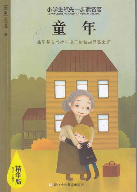 Children's Literacy Story: My Childhood 小学生领先一步读名著-童年