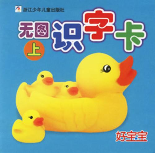 Chinese Flash Card (Book I) 好宝宝无图识字卡(上)