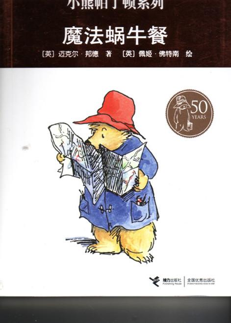 Paddington Bear: The Snail's Magical Meal 小熊帕丁顿系列-魔法蜗牛餐