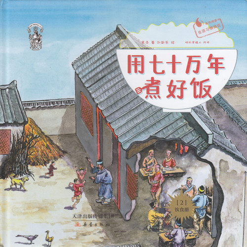 A Brief History: 700,000 Years of Cooking 用七十万年煮好饭(精)