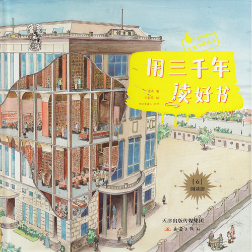 A Brief History: 3000 Years of Reading Good Books	用三千年读好书(精)