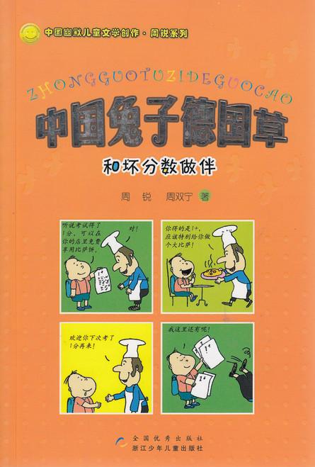 Creative Novel Series: The Bad Grade中国兔子德国草: 和坏分数作伴