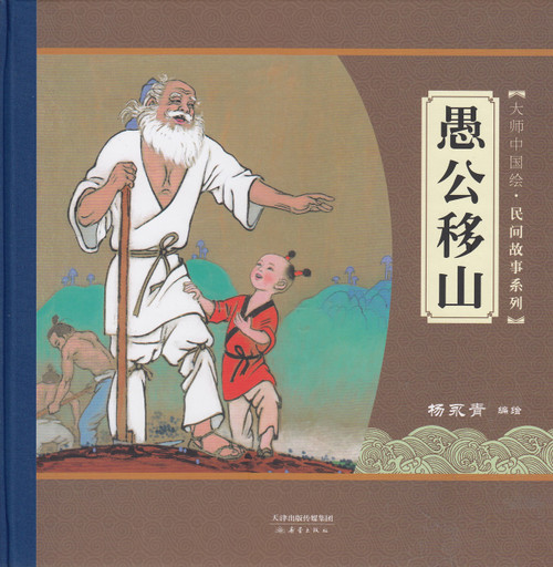 Chinese Master Painting Classical Folktale:  The Foolish Old Man Who Moved the Mountain	大师中国绘民间故事系列: 愚公移山