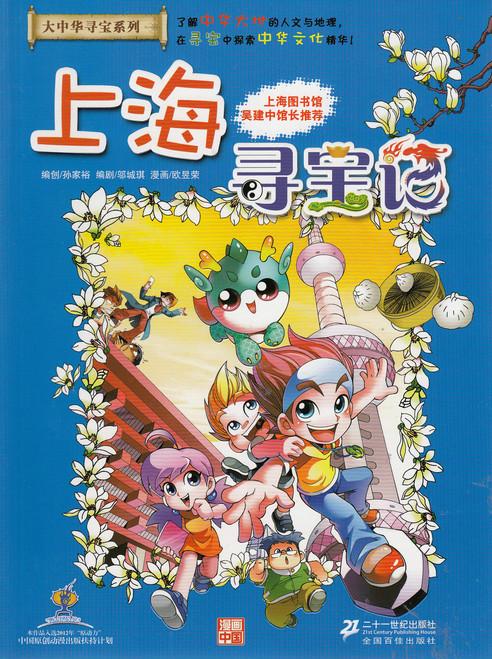 My First Comic Historical Adventure: Treasure Hunting-Shanghai 我的第一本大中华寻宝漫画书: 上海寻宝记