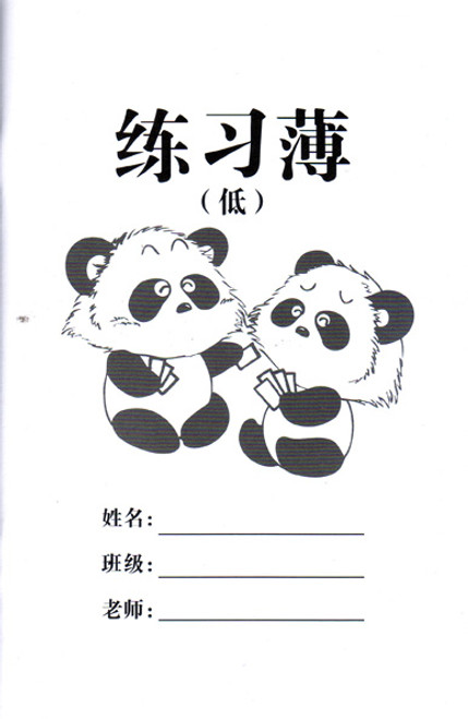 Chinese Writing Exercise Book I - For K, 1, 2 Grade	练习薄(低)