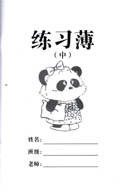 Chinese Writing Exercise Book II - For 3, 4 Grade 练习薄(中)