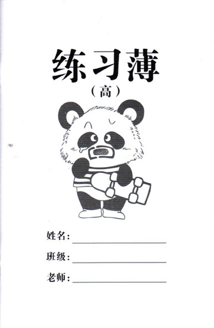 Chinese Writing Exercise Book III - For 5,6 Grade	练习薄(高)