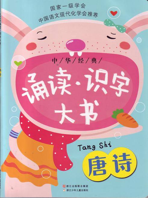 Chinese Culture: Tang Poems中华经典诵读识字大书-唐诗