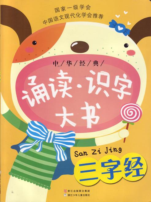 Chinese Culture: Three Character Classics中华经典诵读识字大书-三字经