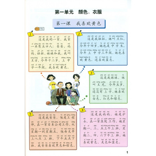 Chinese Made Easy 2 Textbook with CD Simplified 轻松学汉语(简体)课本2