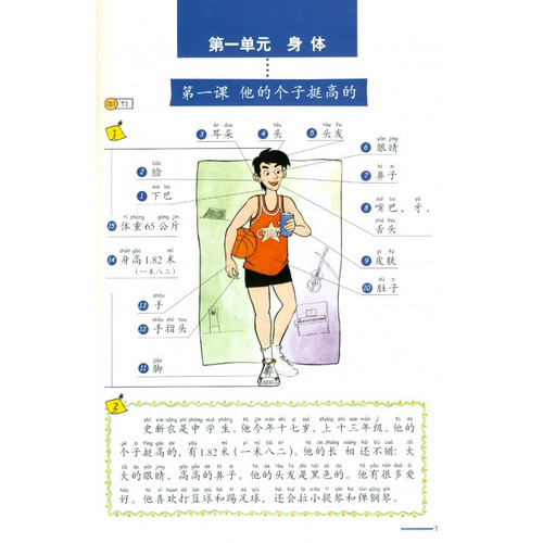 Chinese Made Easy 3 Textbook with CD Simplified 轻松学汉语(简体)课本3
