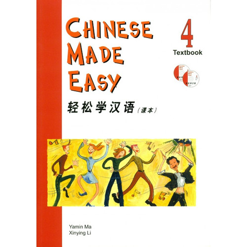 Chinese Made Easy 4 Textbook with CD Simplified 轻松学汉语(简体)课本 4