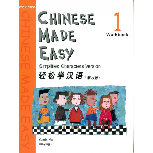 Chinese Made Easy 1 Workbook Simplified 轻松学汉语(简体)练习册1