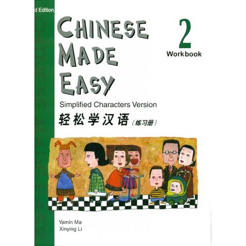 Chinese Made Easy2 Workbook Simplified 轻松学汉语(简体)练习册2