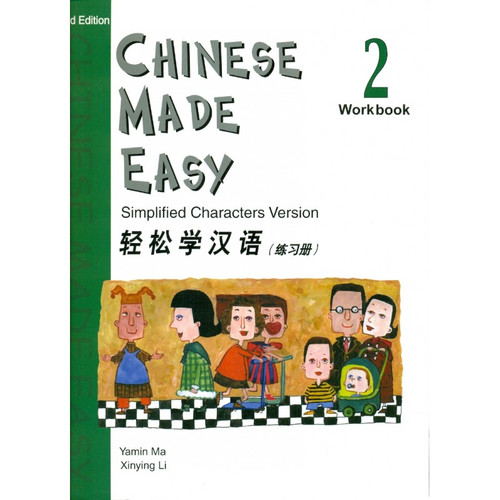 Chinese Made Easy2 Workbook Simplified 轻松学汉语(简体)练习册2