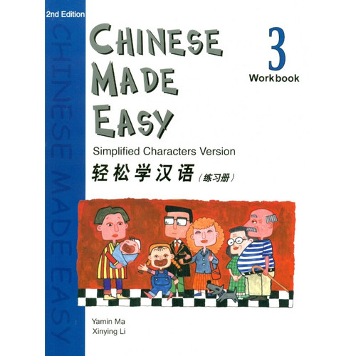 Chinese Made Easy 3 Workbook Simplified 轻松学汉语(简体)练习册3