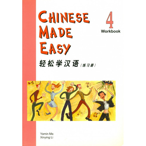 Chinese Made Easy 4 Workbook Simplified 轻松学汉语(简体)练习册4
