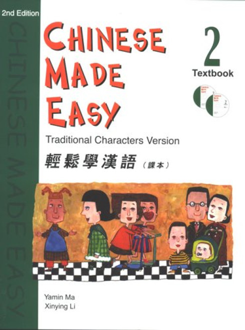 Chinese Made Easy 2 Textbook with CD Traditional 輕鬆學漢語(繁体)課本 2
