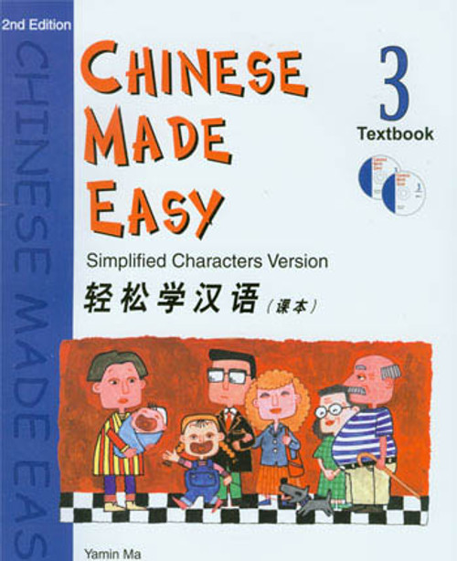 Chinese Made Easy 3 Textbook with CD Traditional 輕鬆學漢語(繁体)課本 3