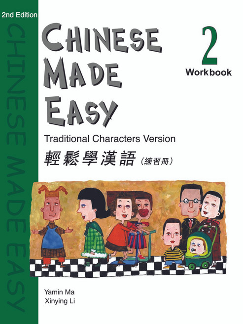 Chinese Made Easy 2 Workbook Traditional 輕鬆學漢語(繁体)練習冊 2