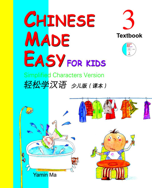 Chinese Made Easy for Kids 3 Textbook with CD Simplified 轻松学汉语少儿版(简体) 课本3