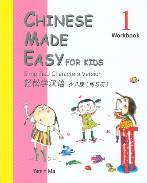 Chinese Made Easy for Kids 1 Workbook Simplified 轻松学汉语少儿版(简体) 练习册1