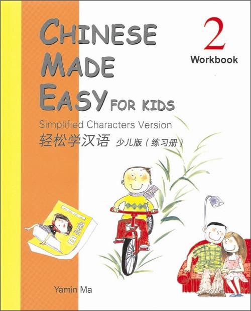 Chinese Made Easy for Kids 2 Workbook Simplified 轻松学汉语少儿版(简体) 练习册2
