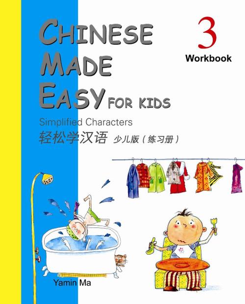 Chinese Made Easy for Kids 3 Workbook Simplified 轻松学汉语少儿版(简体) 练习册3
