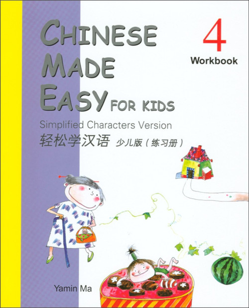 Chinese Made Easy for Kids 4 Workbook Simplified 轻松学汉语少儿版(简体) 练习册4