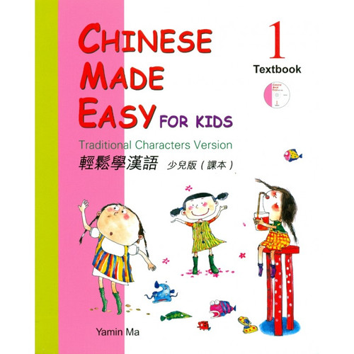 Chinese Made Easy for Kids 1 Textbook with CD Traditional 輕鬆學漢語少兒版(繁体)課本 1