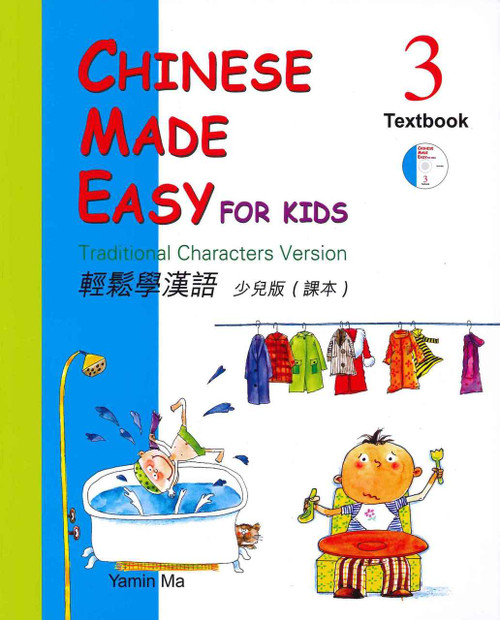 Chinese Made Easy for Kids 3 Textbook with CD Traditional 輕鬆學漢語少兒版(繁体)課本 3