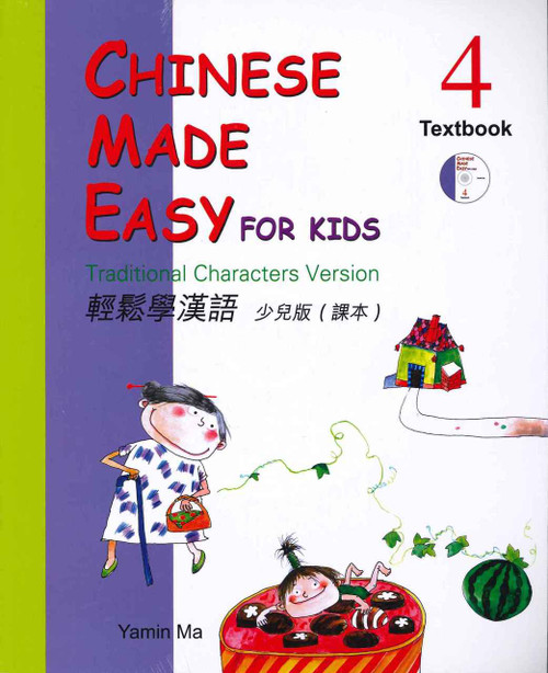 Chinese Made Easy for Kids 4 Textbook with CD Traditional 輕鬆學漢語少兒版(繁体)課本 4