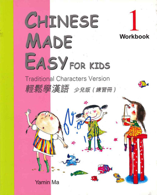 Chinese Made Easy for Kids 1 Workbook Traditional 輕鬆學漢語少兒版(繁体)練習冊 1
