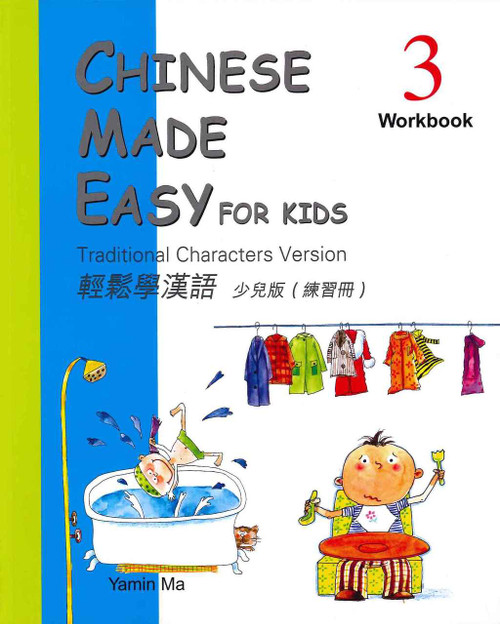 Chinese Made Easy for Kids 2 Workbook Traditional 輕鬆學漢語少兒版(繁体)練習冊 3