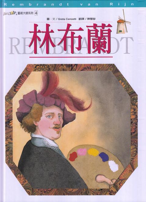 The Great Artist: Rembrandt 藝術大師系列:林布蘭