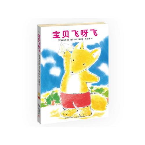 The Little Fox Story: Fly Baby Fly  小狐狸的故事: 宝贝飞呀飞