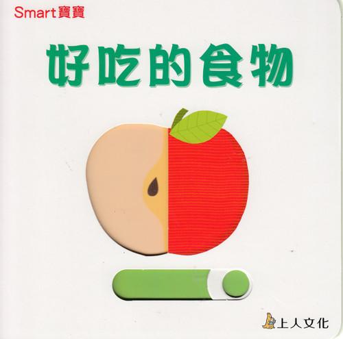 Board Book: Delicious Food 好吃的食物