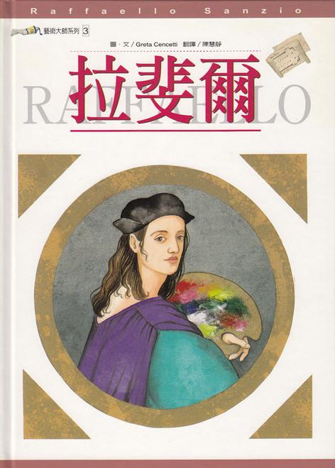 The Great Artist: Raffaello 藝術大師系列:拉斐爾