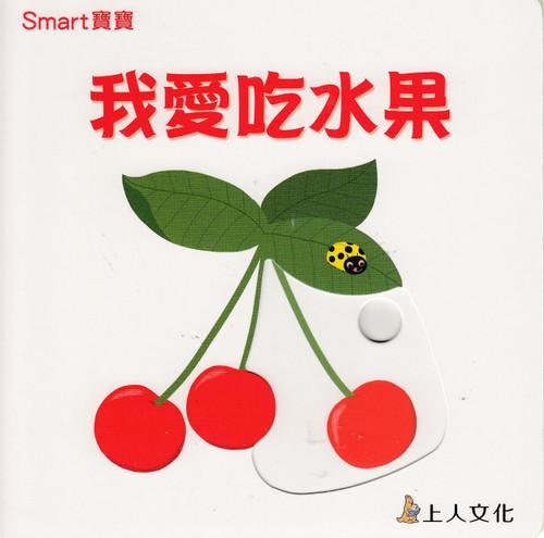 Board Book: I Love Fruits 我愛吃水果