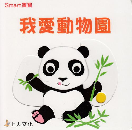 Board Book: I love Zoo 我愛動物園