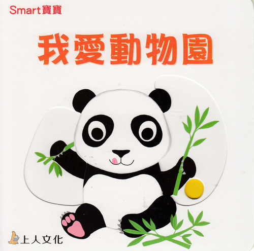 Board Book: I love Zoo 我愛動物園
