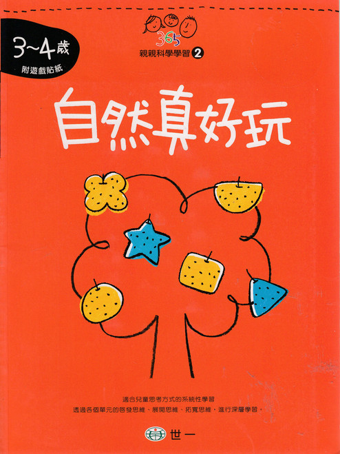Game Book: Nature Is Really Fun, Age 3-4 自然真好玩(3-4歲)