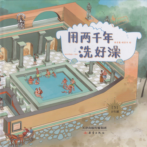 A Brief History: Two Thousand Years of Bathing 用两千年洗好澡(精)